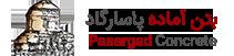 بتن پاسارگاد-بتن آماده استاندارد و قطعات بتنی